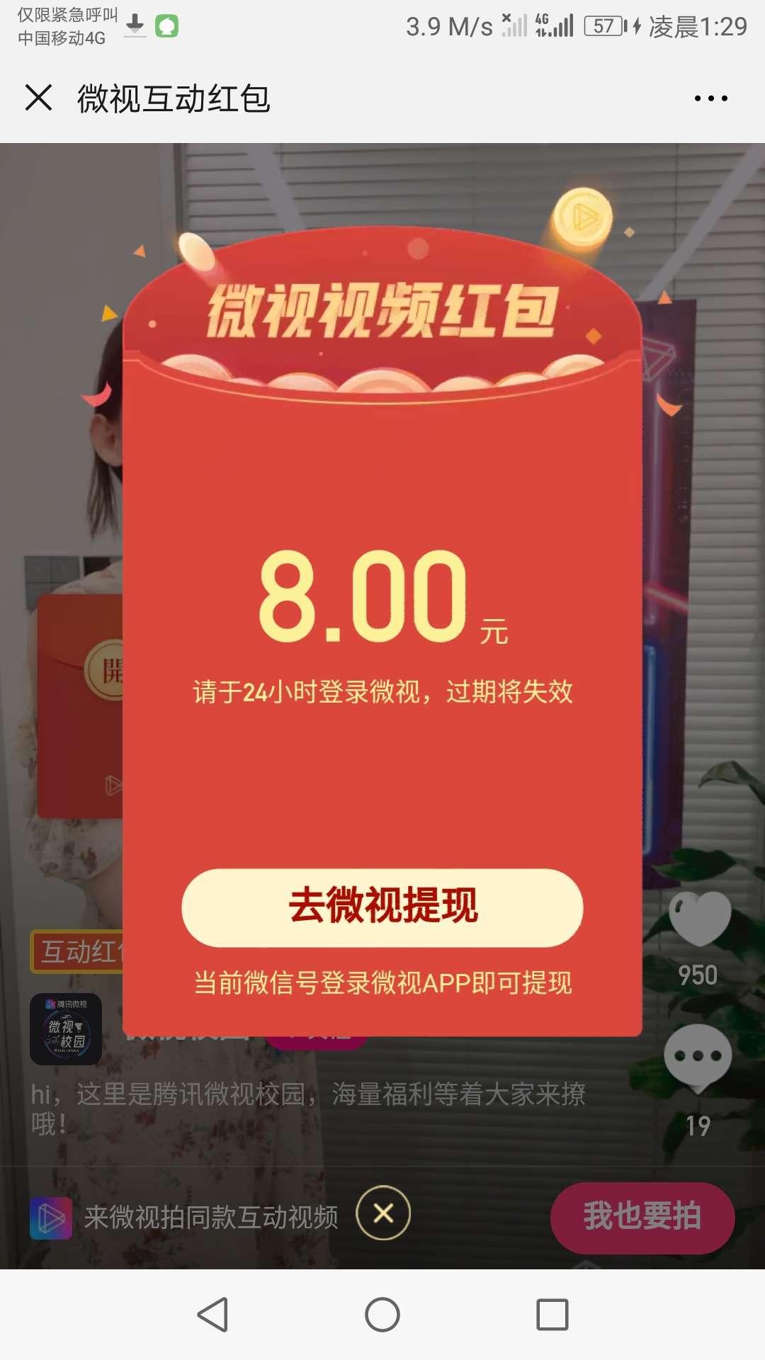 【现金红包】微视视频必得微信红包秒到-www.im86.com