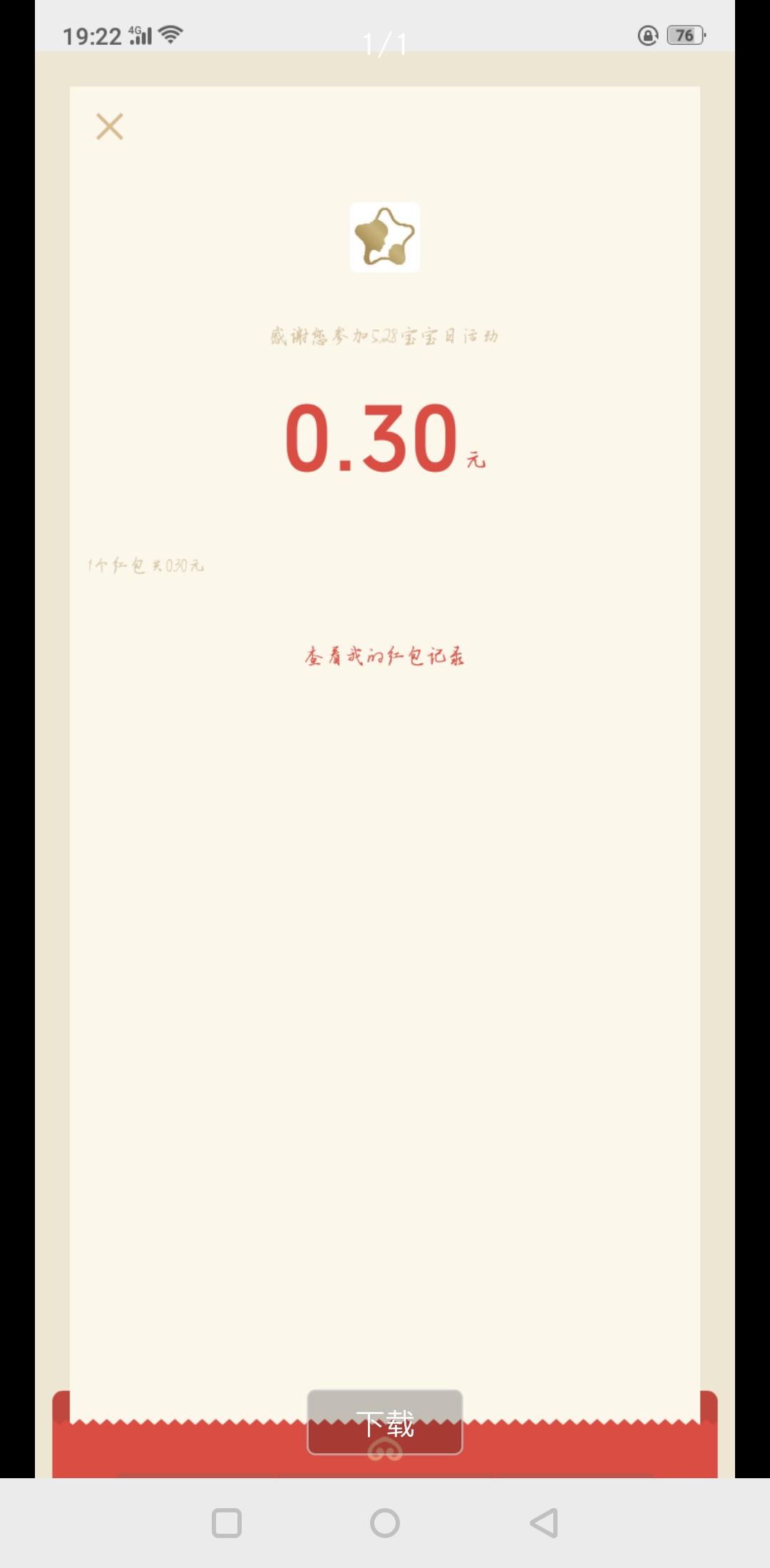 【现金红包】大水-www.im86.com