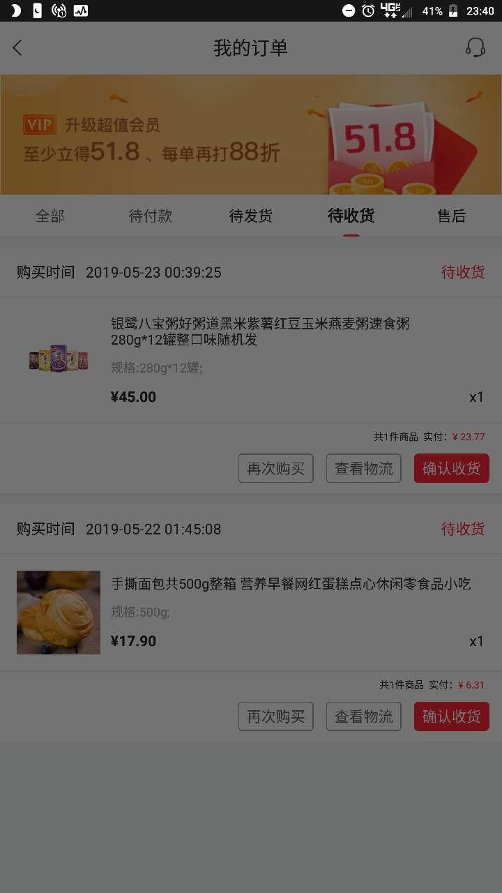 【撸实物】超低价撸包邮零食-www.im86.com