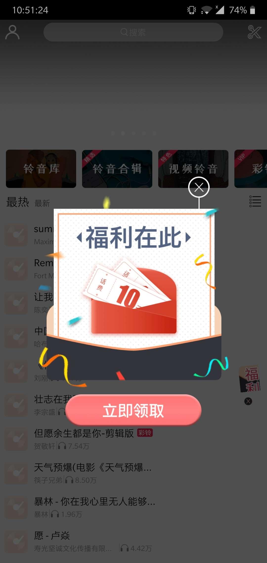 【话费流量】10话费  大几率中!!!!-www.im86.com