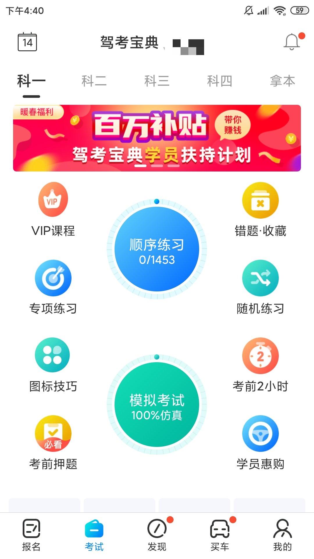 【分享】驾考宝典v7.6.3 去除广告解锁考试押题密卷