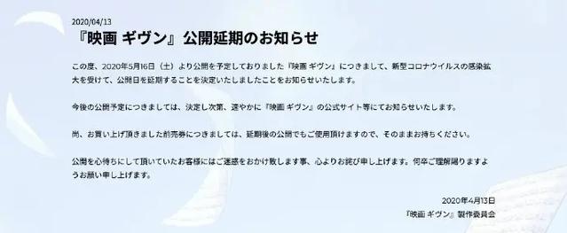 【资讯】动画电影「GIVEN」受疫情影响正式宣布延期
