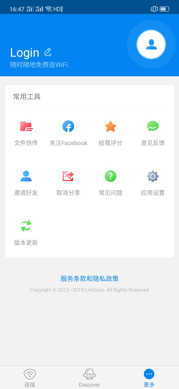 【分享】Wifi万能钥匙 v4.6.73国际版  纯净无广告-爱小助