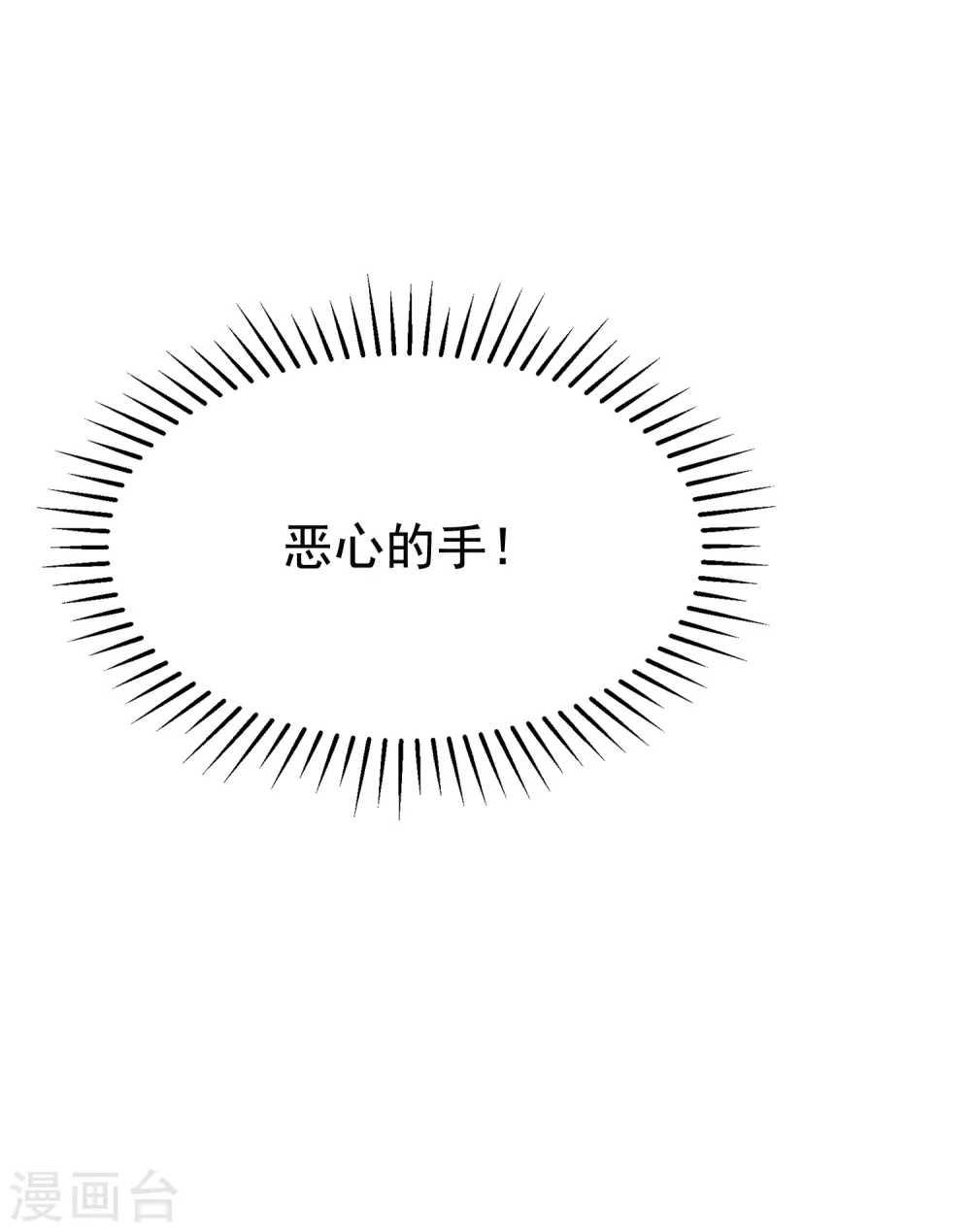 【漫画更新】渣男总裁别想跑