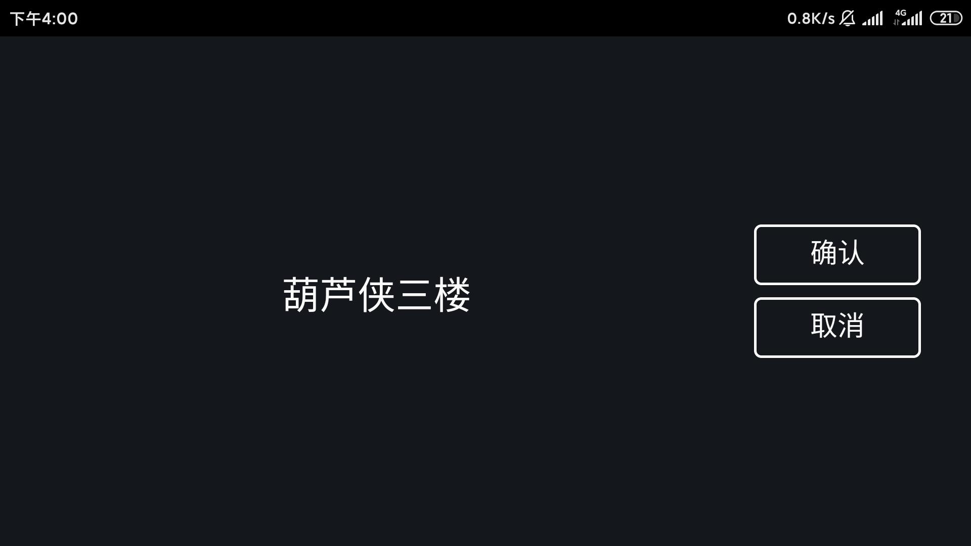 【分享】巧影VIP版4.11.16