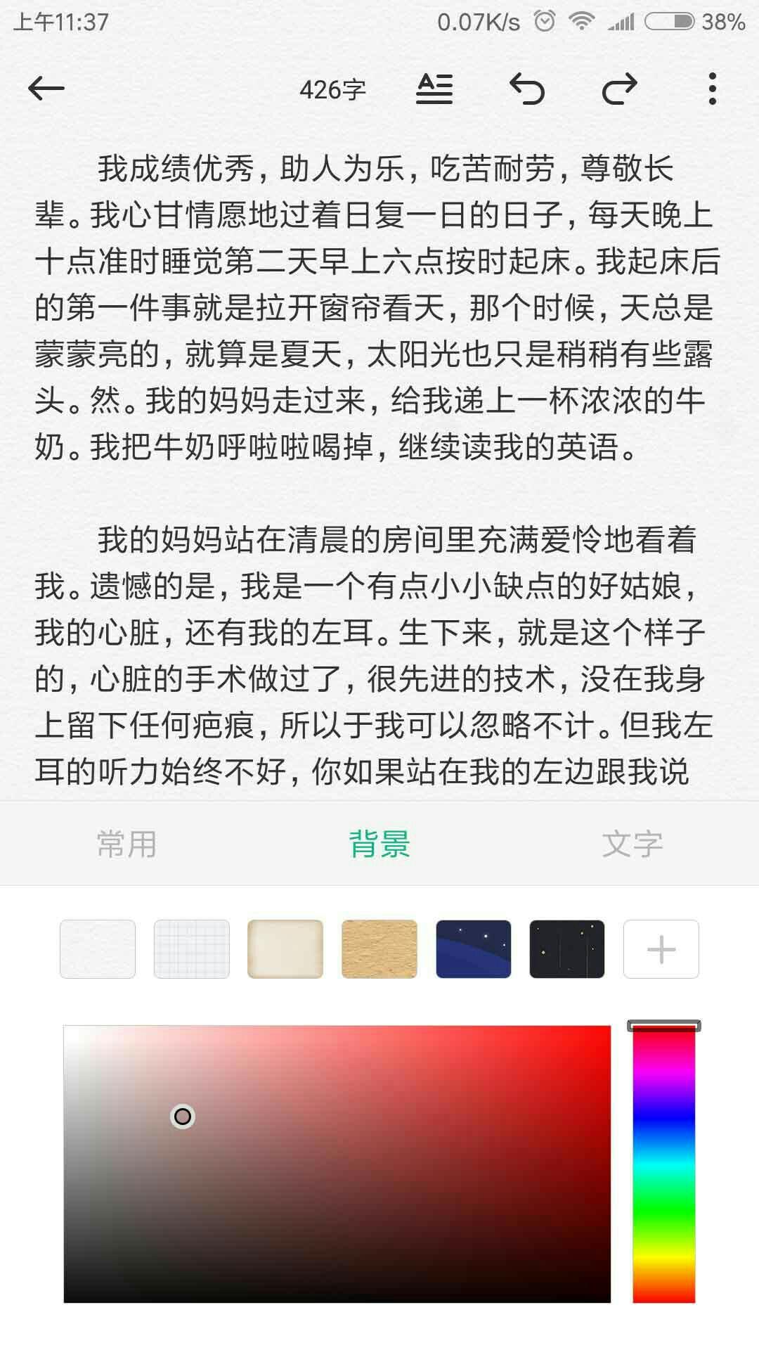 【资源分享】口袋写作-爱小助