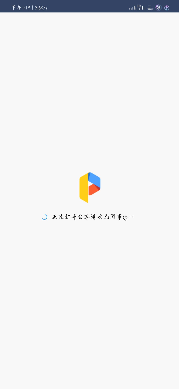 【分享】平行空间Pro(安卓10)-爱小助