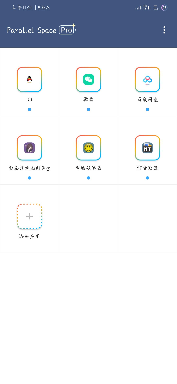 【分享】平行空间Pro(安卓10)