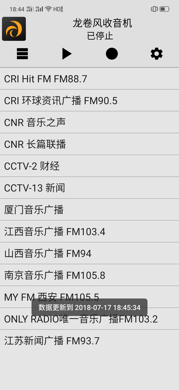 【分享】龙卷风收音机v3.8 纯净无广告