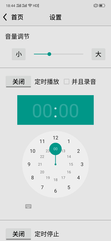【分享】龙卷风收音机v3.8 纯净无广告-爱小助