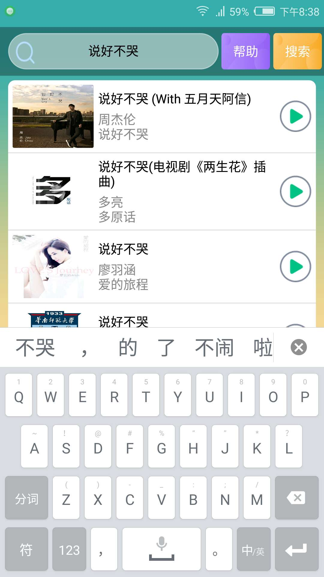 【分享】安卓音乐伴侣最新版付费SQ音乐下载-爱小助