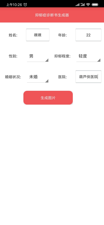 【原创软件】抑郁症诊断书生成器-爱小助