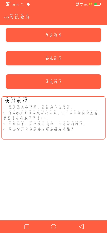 【分享】QQ闪照破解 2.0V 一键破解闪照,最新可用