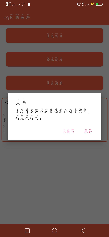 【分享】QQ闪照破解 2.0V 一键破解闪照,最新可用-爱小助