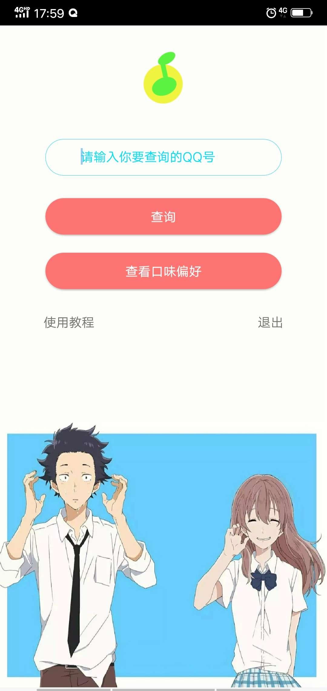 【原创开发】QQ音乐歌单 1.0