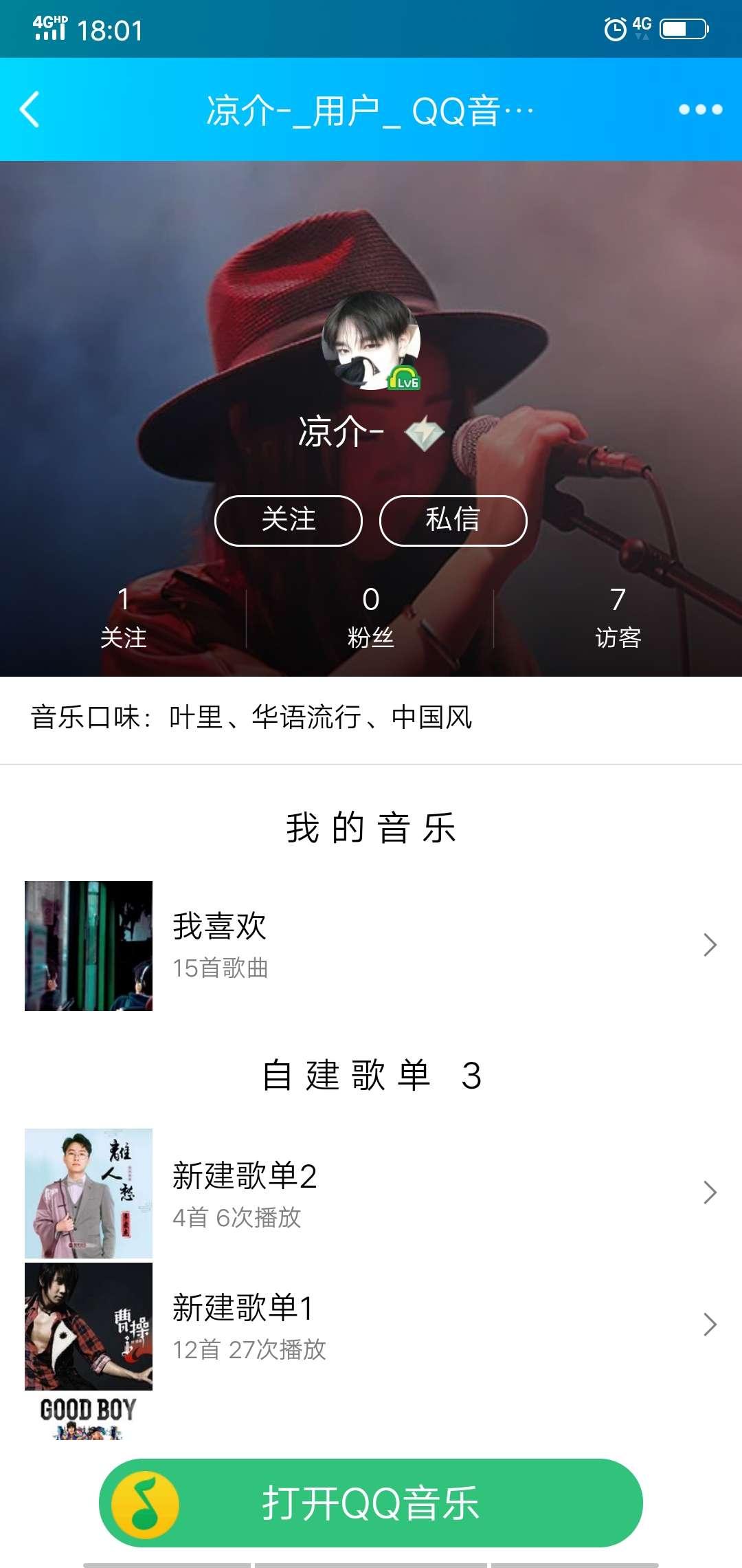 【原创开发】QQ音乐歌单 1.0-爱小助