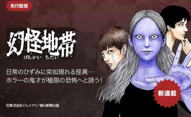 【资讯】伊藤润二新作短篇集「幻怪地带」现已开启连载