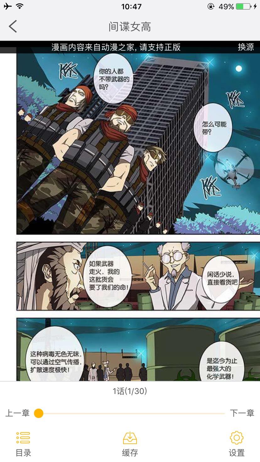 咕咕漫画破解版 手机资源 第2张