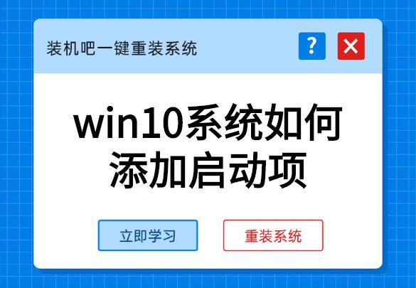 Win10如何添加启动项