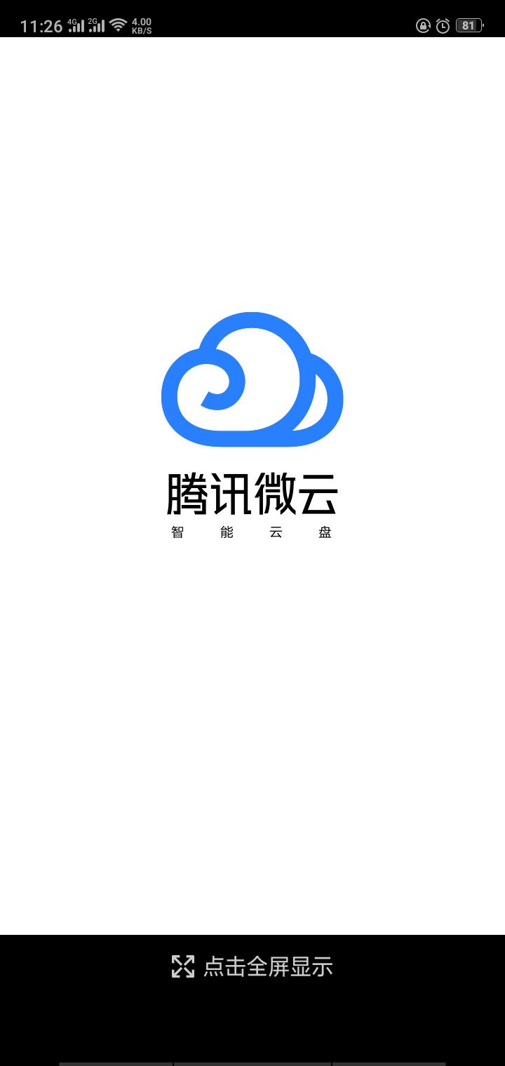 【分享】微云svip版,无限速