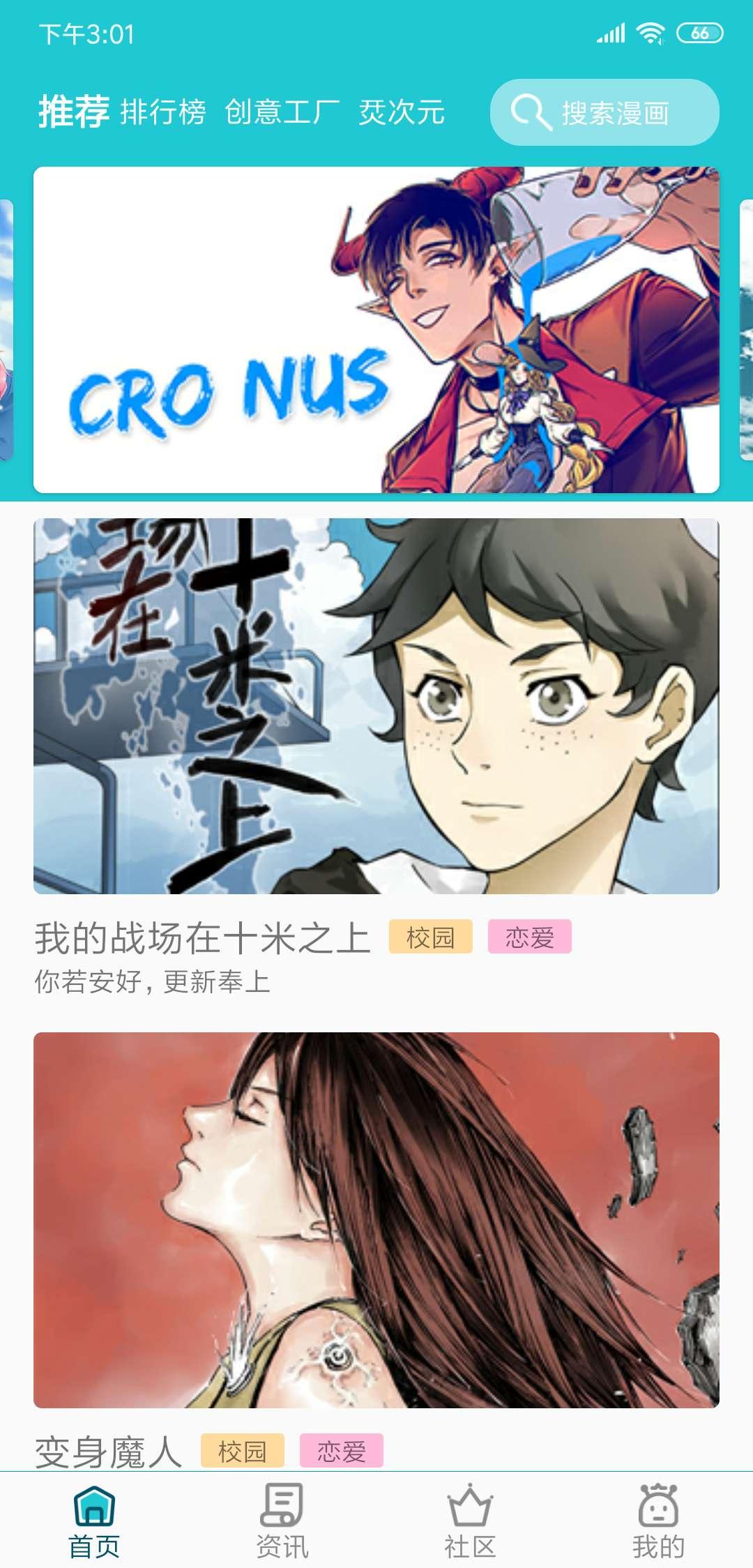 三味漫画2.2.0版 超多漫画!-爱小助
