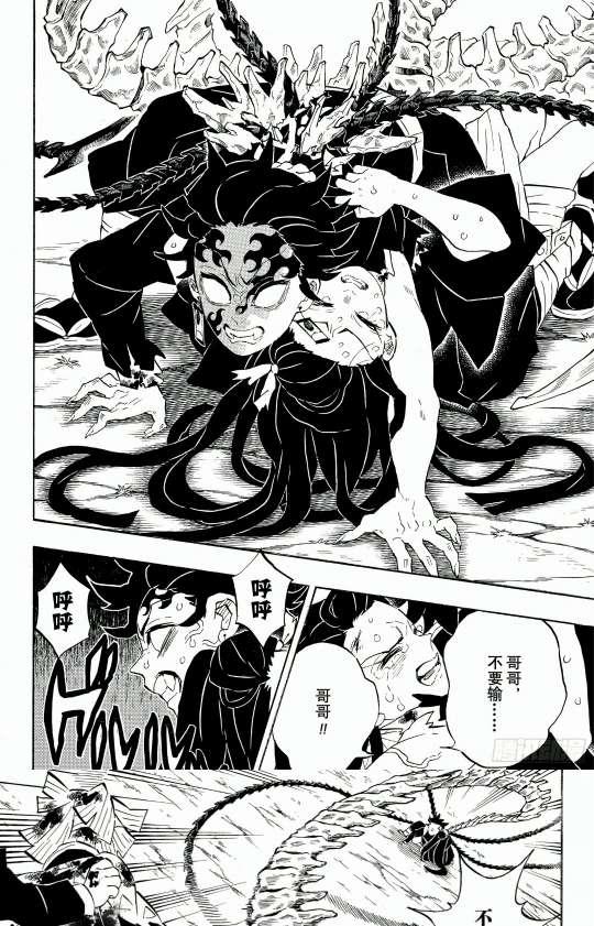 【漫画】《鬼灭之刃》202