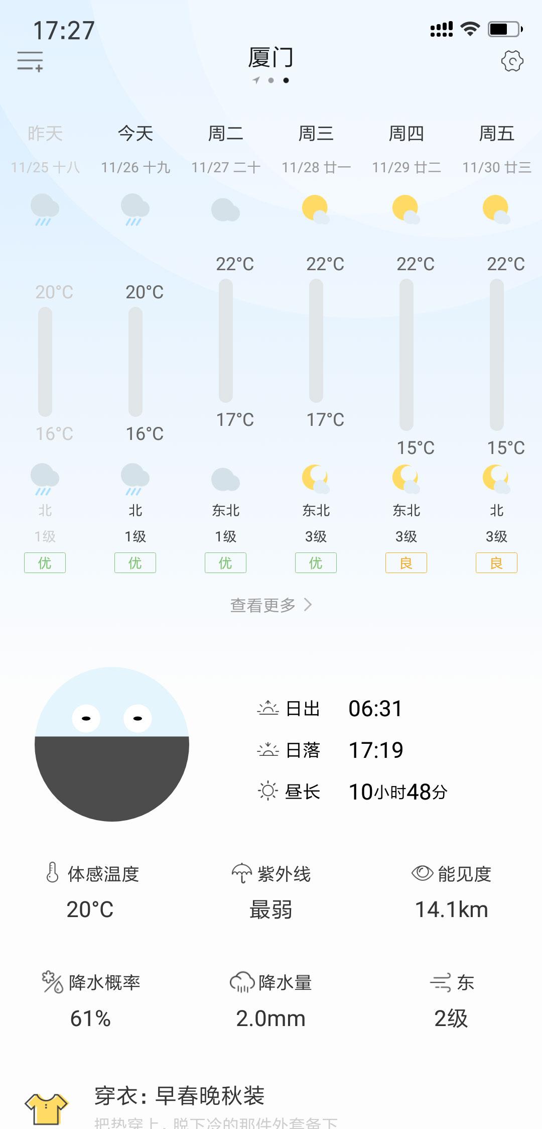 【资源分享】晓天气-爱小助