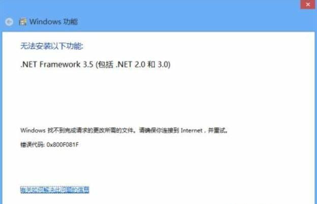 Win10系统安装 .NET Framework