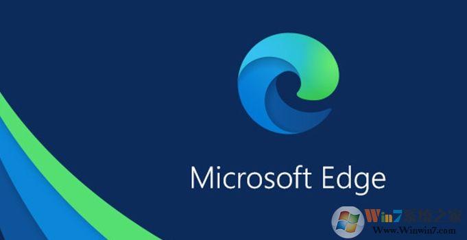 微软MicrosoftEdge明年停止支持win7