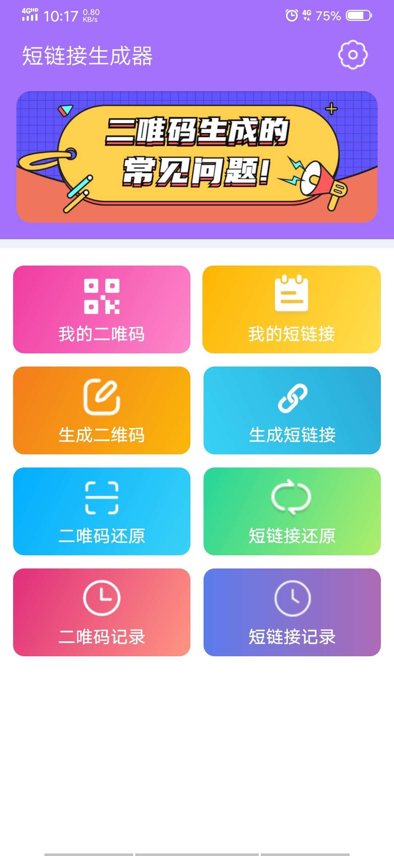 【分享】短链接生成器v1.0设计方案简约方便使用