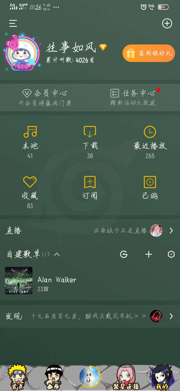 酷我音乐9.2.5.1版破解版-爱小助