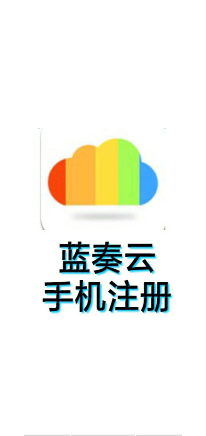 【分享】蓝奏云手机注册1.0