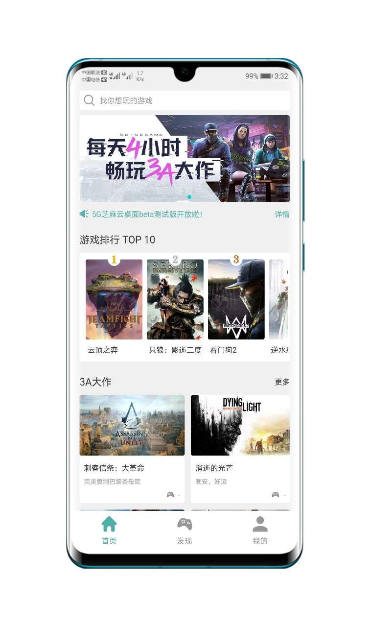 【分享】5G芝麻免费云电脑 手机玩电脑游戏
