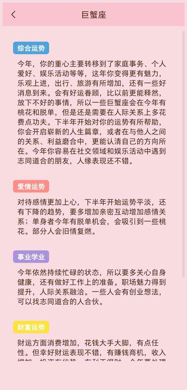 【资源分享】星座配-爱小助