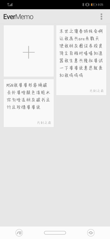 【分享】EverMemo笔记 1.1.5-爱小助