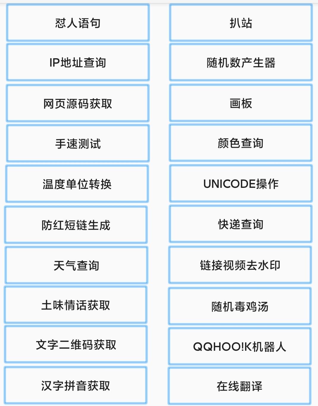 【原创应用】xl工具箱0.1.0.5