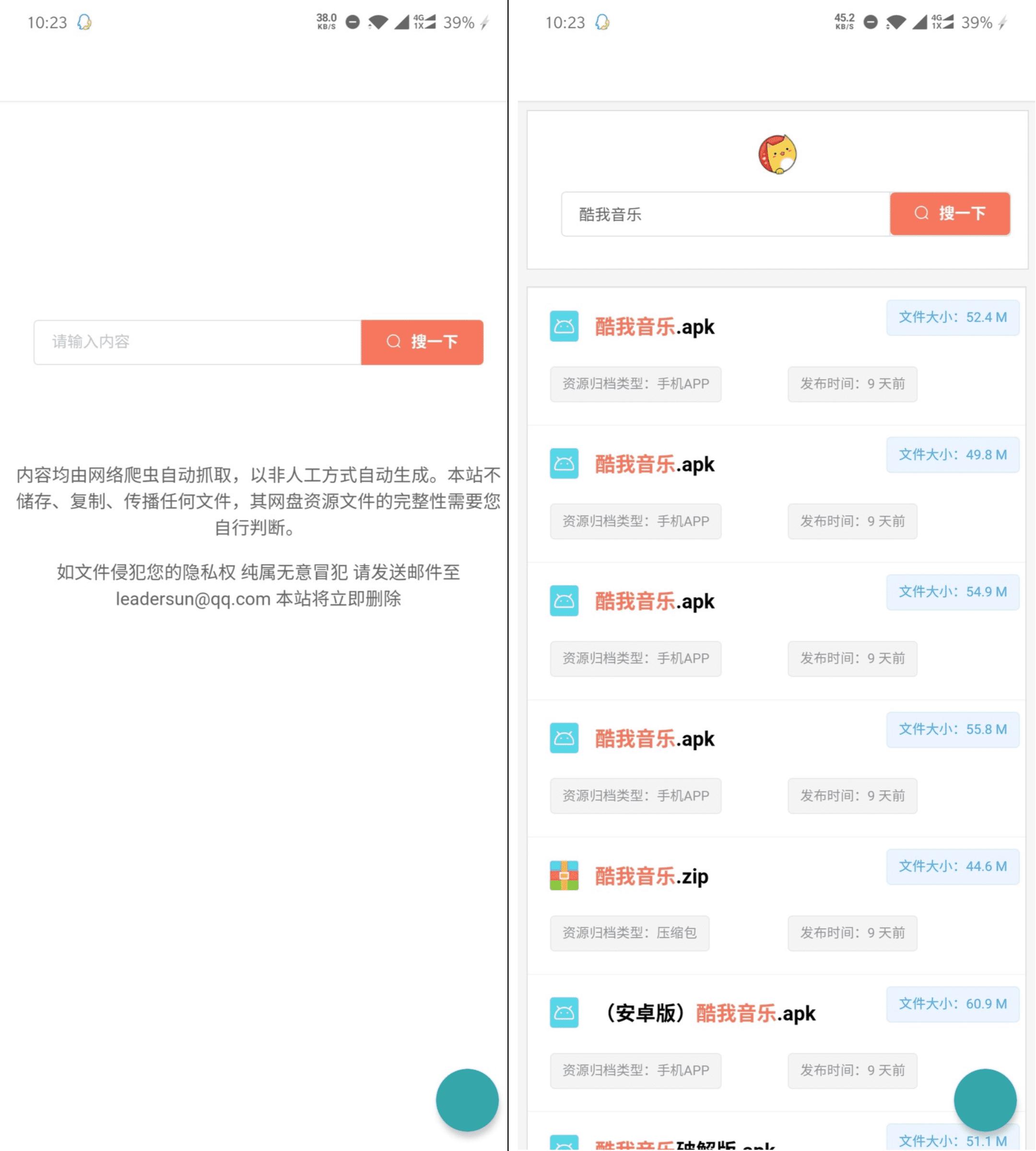 【分享】蓝奏云搜:蓝奏云资源搜索神器v1.8,全网爬取资源