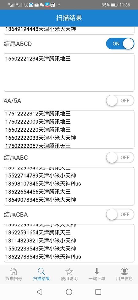 熊猫扫号(9.9.4)--一键申请扫描手机靓号
