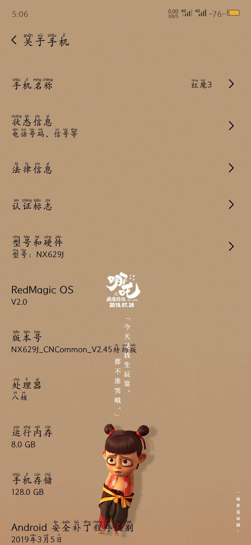 「ROM」努比亚红魔3/3s/Mars官改极致优化版本