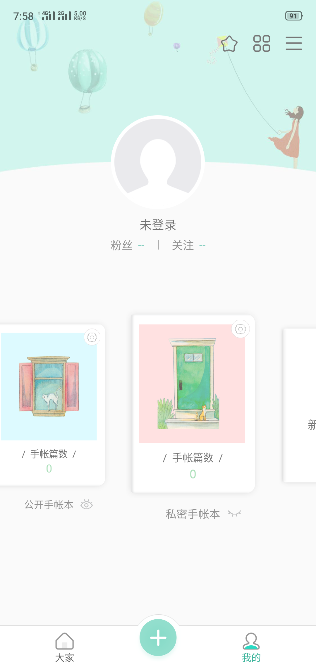 【考核】青柠手zhangv2.5.4在线制作手账