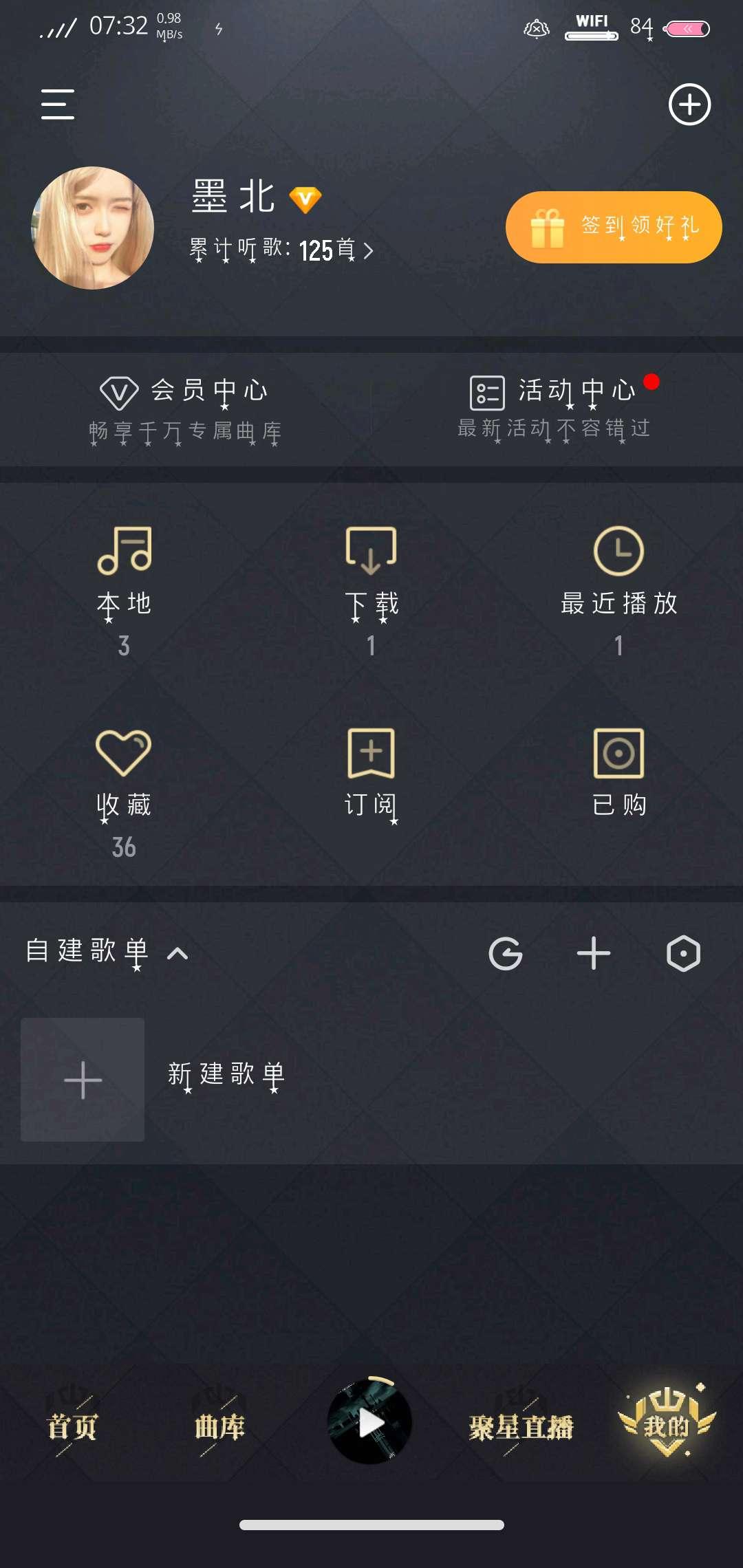 【软件分享】酷我音乐 9.3.1.4最新破解版