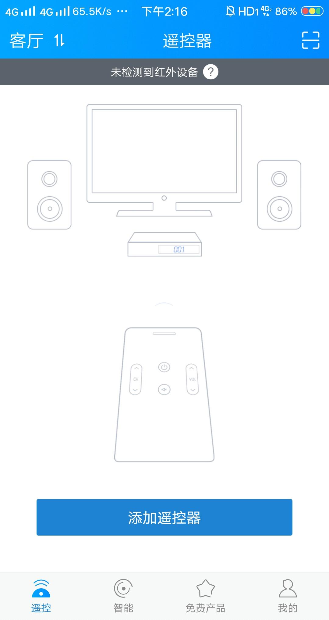 【分享】遥控精灵v4.3.2 堪比天猫精灵的工具-爱小助
