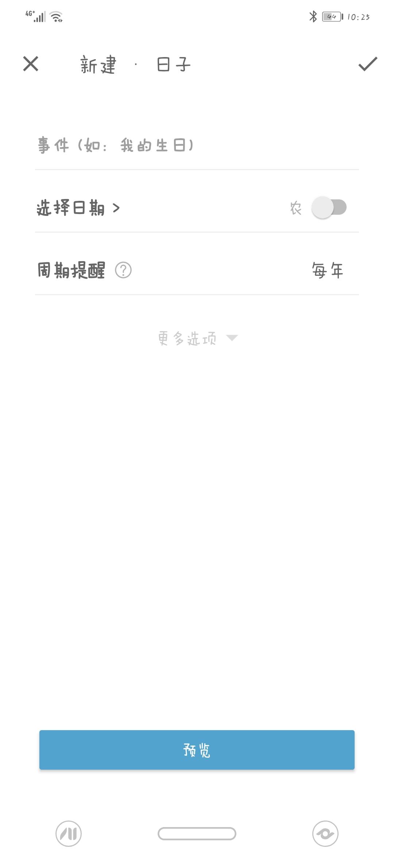 【分享】日子 1.19.1-爱小助