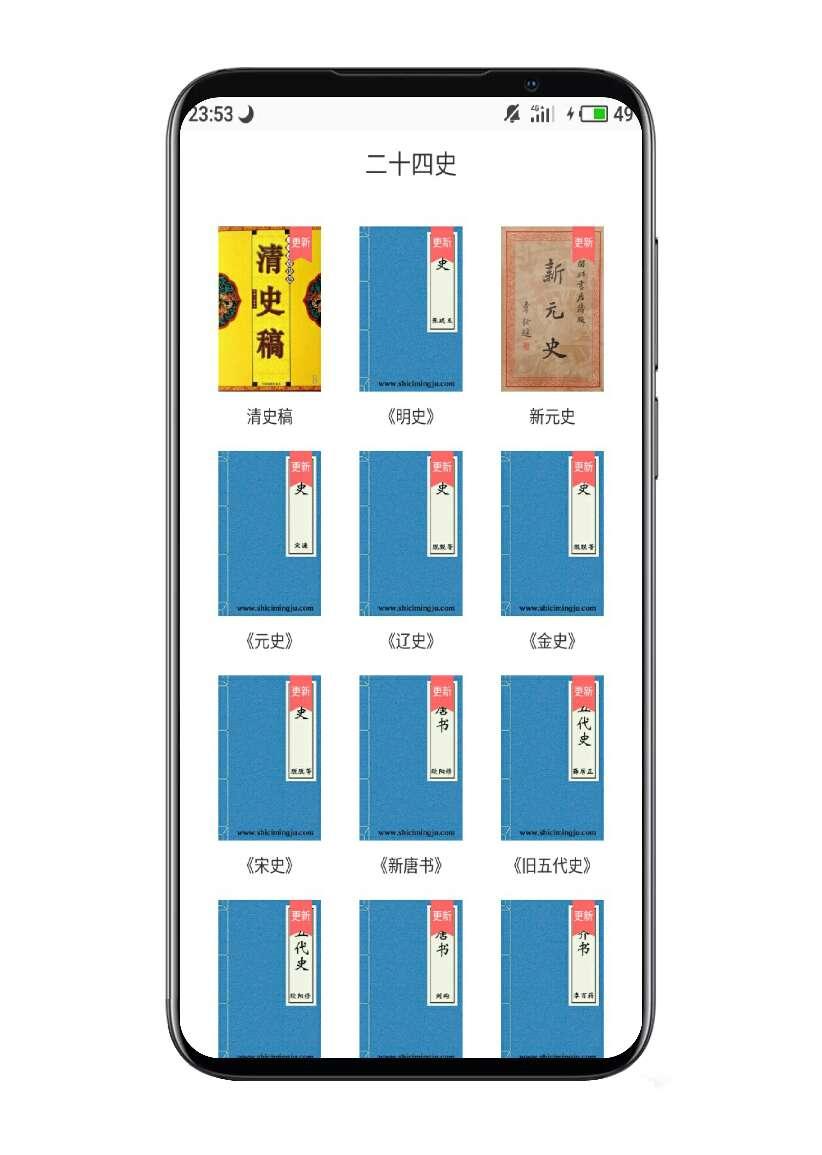 【分享】二十四史v3.2.1-爱小助