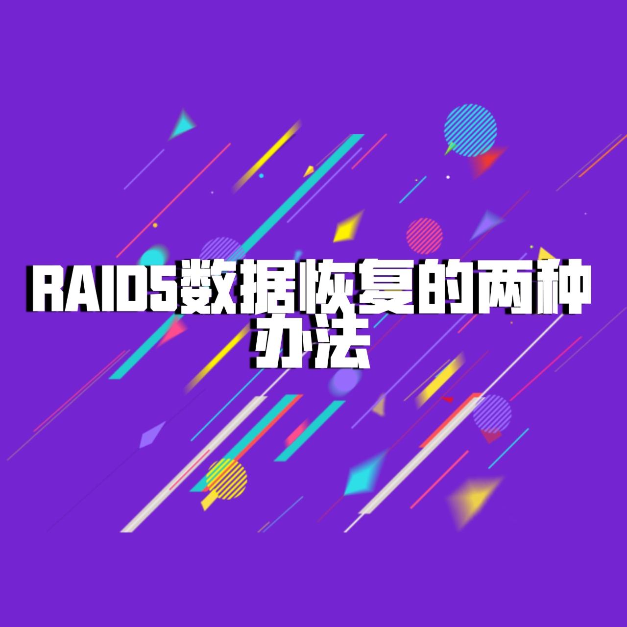 RAID5数据恢复的两种办法-