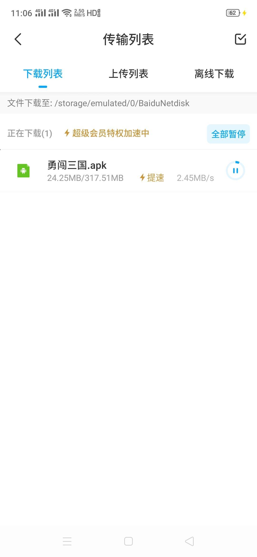 【违规】百度网盘SVIP版