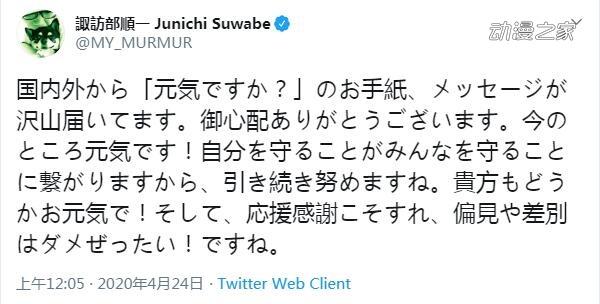 【资讯】声优谷山纪章发表不当言论引广大网友不满(4月24日任务)