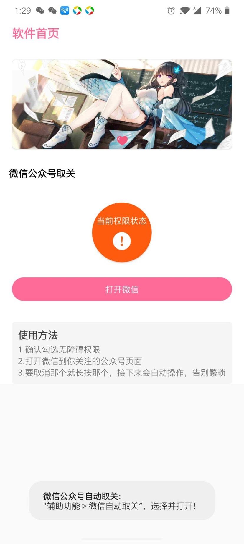 【实用工具】微信公众号自动取关