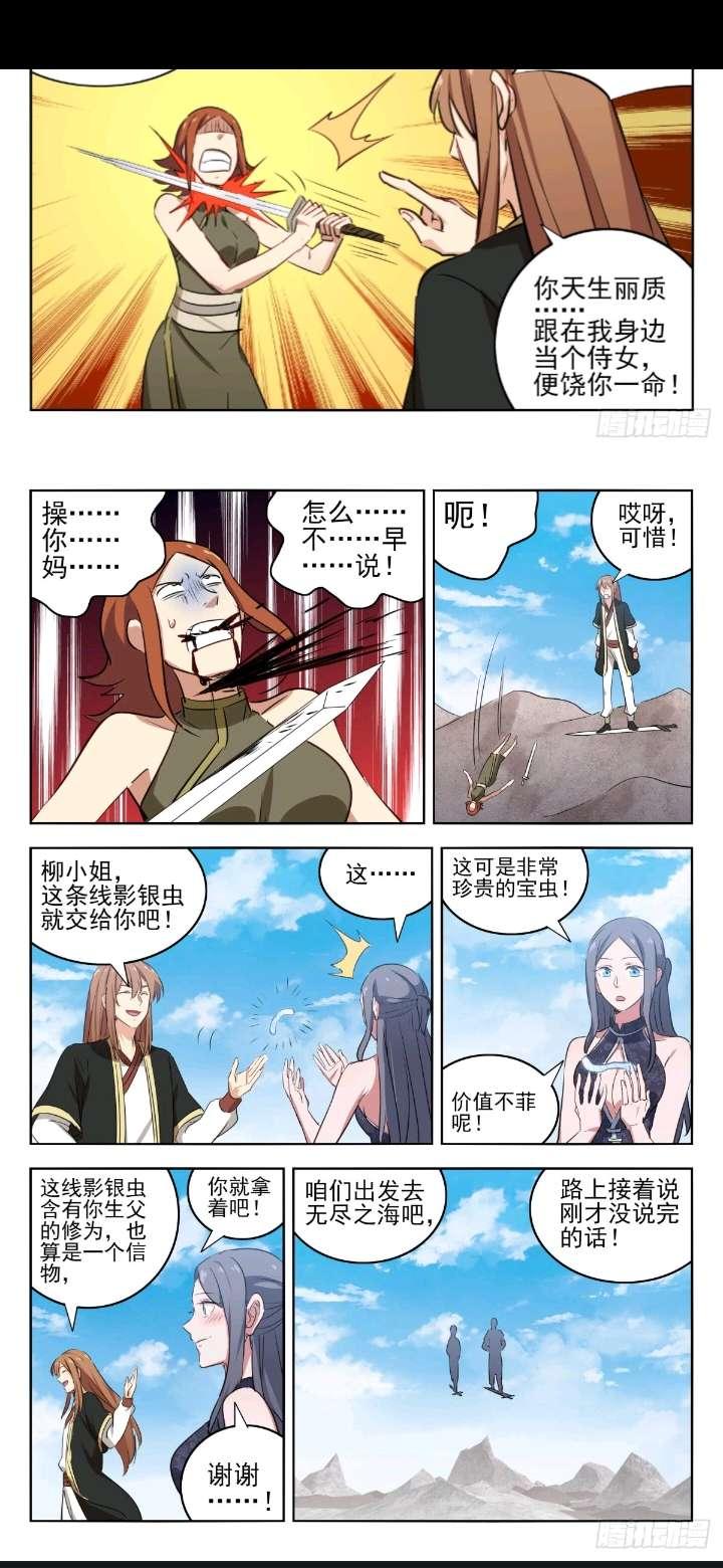 【漫画更新】最强反套路系统  214话