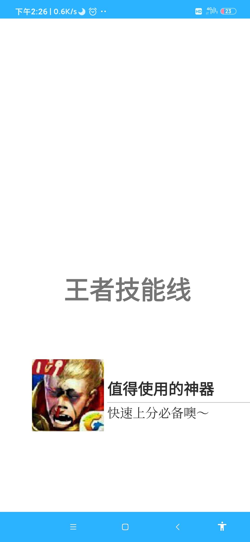 【分享】王者技能线
